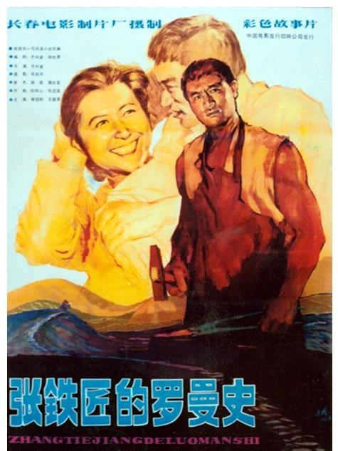 Zhang tie jiang de luo man shi ((1982))