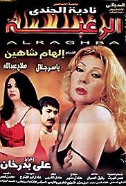 Al-raghba Poster