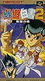 Yu Yu Hakusho 2: Chapter of Fighting (1994) Poster