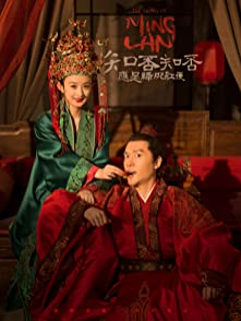 The Story of Ming Lanตำนานหมิงหลัน
