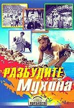 Razbudite Mukhina