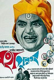 Charuprakash Ghosh in Mahapurush (1965)