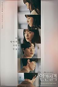 Jeon Do-yeon and Ryu Jun-Yeol in Ingansilgyeog (2021)