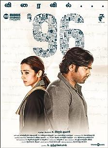 96 (II) (2018)