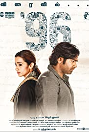 96 Poster