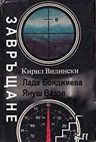 Zavrashtane (1989)