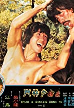 Bruce and Shao-lin Kung Fu 2