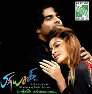 Priyasakhi movie, song and  lyrics
