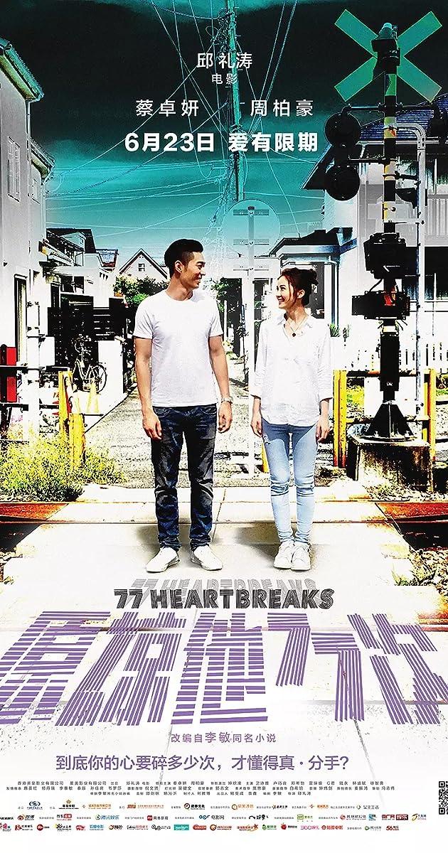 Tình Đậm Sâu - 77 Heartbreaks (2017)