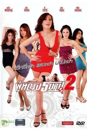 ดูหนังออนไลน์ Sin Sisters 2 (2010)