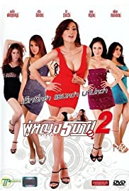 Watch Movie Sin Sisters 2 (2010)