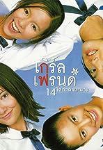 Girl's Friends 14 Sai Kamlang Maw