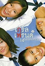 Girl's Friends 14 Sai Kamlang Maw Poster