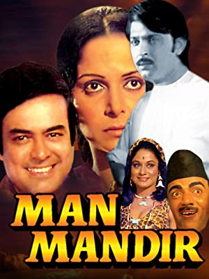 Waheeda Rehman Man Mandir Movie