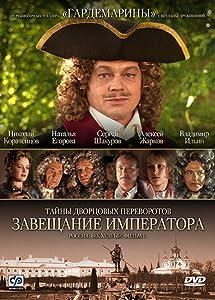 Watching old movies Zaveshchanie imperatora by [BDRip]