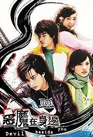 E mo zai shen bian Poster - TV Show Forum, Cast, Reviews