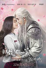 Wei wei yi xiao hen qing cheng (2016)