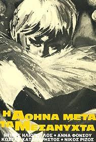 I Athina meta ta mesanyhta (1968)
