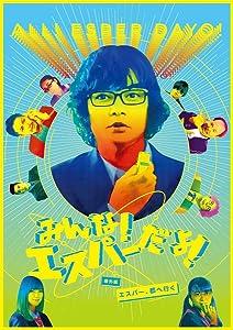 Top free movie watching site Minna! Esper Dayo!: Bangai hen Esper Miyako e iku by Sion Sono [[480x854]