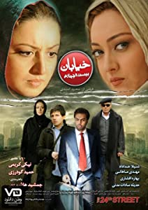Movies one link download Khiabane Bisto Chahar [hd1080p]