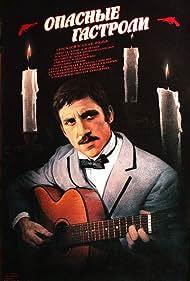 Opasnye gastroli (1969)