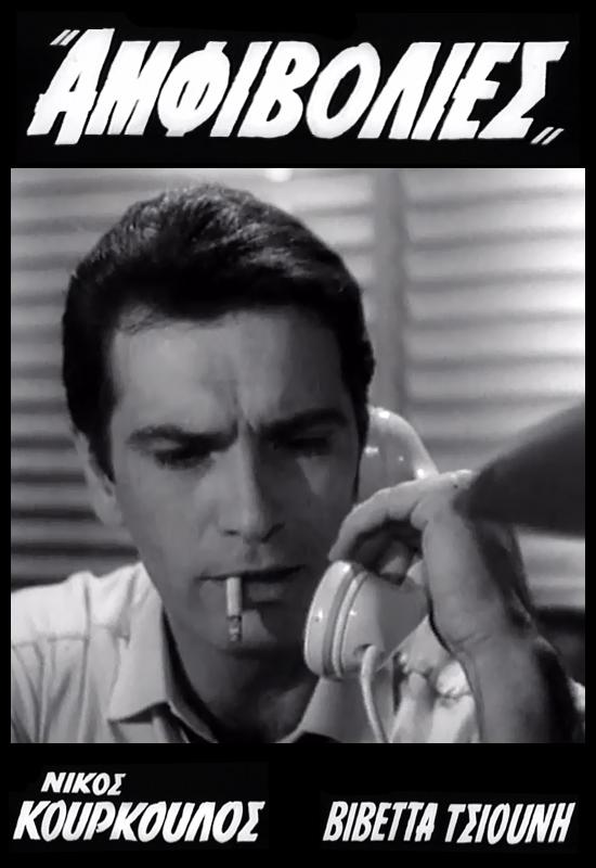 Nikos Kourkoulos in Amfivolies (1964)