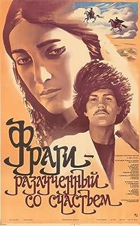 Fragi - Razluchyonnyy so schastyem (1984)