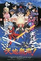 Tenchi the Movie - Tenchi Muyo in Love