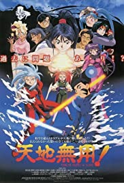 Tenchi the Movie - Tenchi Muyo in Love Poster