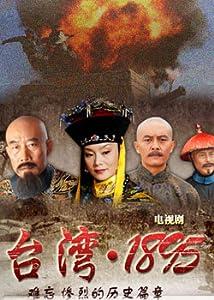 Divx free movie downloads Taiwan 1895 China [1280x1024]