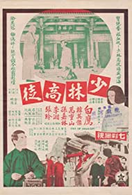 Shao lin gao tu (1974)