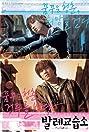 Flying Boys (2004) Poster