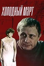 Kholodnyy mart Poster