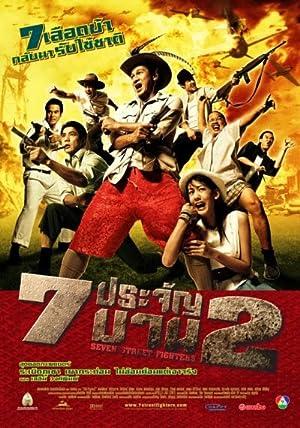 Heavens Seven 7 Part 2 (2005) ประจัญบาน ภาค 2