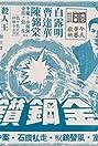 Sha ren wang da zhan niu ji tan (1961) Poster