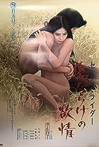 Sex rider: Kizudarake no yokujo