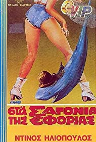 Sta sagonia tis Eforias (1983)