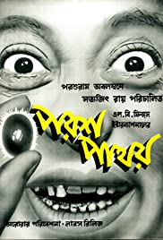 Paras-Pathar (1958) Poster - Movie Forum, Cast, Reviews
