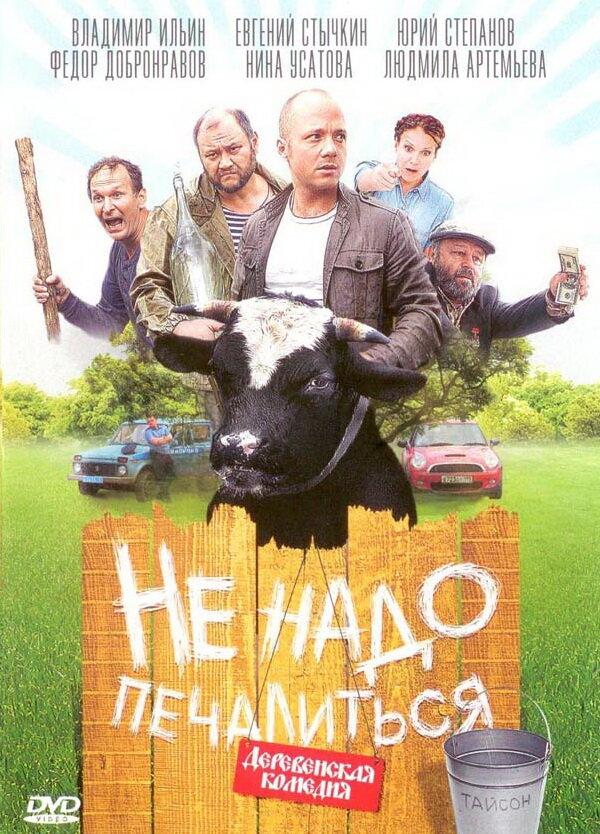Ne nado pechalitsya (2010)
