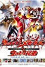 Ultraman Mebius and Ultra Brothers (2006) Poster