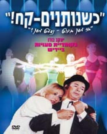 Az Men Git, Nemt Men ((1982))
