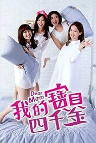 Dear Mom (2014)