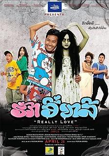 Really Love (2014)