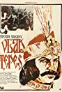 Vlad Tepes (1980) Poster