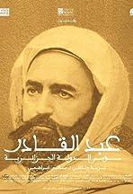Abd El-Kader