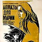 Vladimir Gusev and Nina Popova in Almazy dlya Marii (1976)