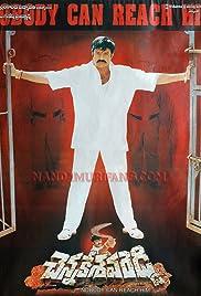 Chenna Kesava Reddy Poster