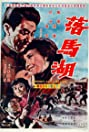 Luo Ma hu (1969) Poster