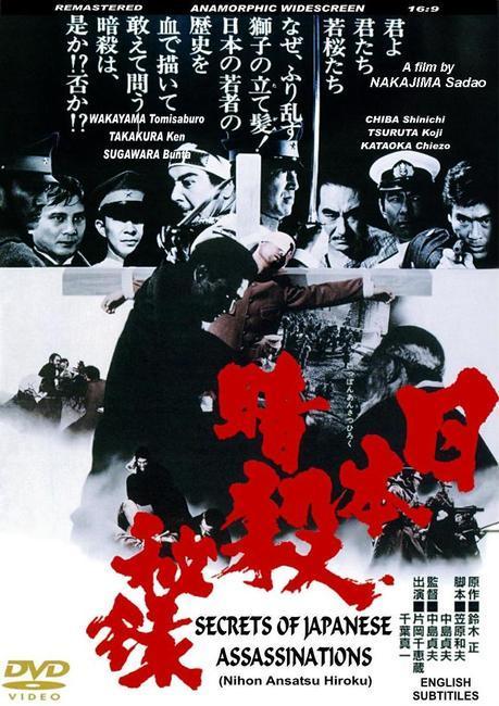 Nihon ansatsu hiroku (1969)