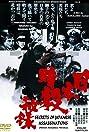 Nihon ansatsu hiroku (1969) Poster